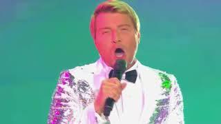 Николай Басков песня День Рождения