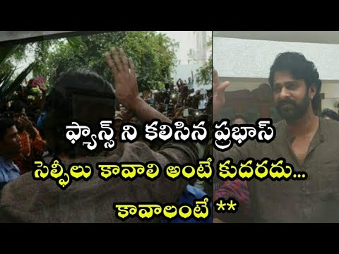 Thumbnail: Prabhas interaction with fans after bahubali || fans asking selfies with prabhas