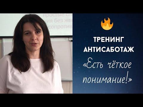 👉 Антисаботаж. Отзыв о тренинге Георгия Цеплакова. | Мотивация персонала