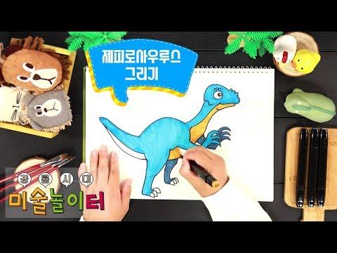제피로사우루스   공룡 그림 그리기   창의팡팡 미술놀이터 시즌2 공룡시대 #26