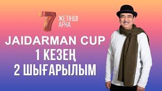 ЖАЙДАРМАН 1 КЕЗЕҢ | 2 ШЫҒАРЫЛЫМ | Jaidarman Cup | Жайдарман Кап