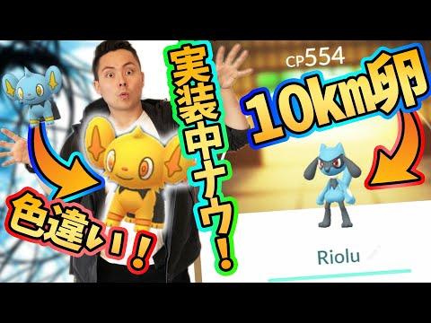 ポケモンGO色違いコリンクリオル今実装中ポケモンを大紹介PokemonGO