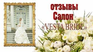 Наши невесты Отзывы VESTA BRIDE  Санкт - Петербург