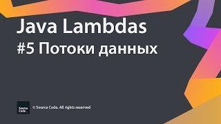 Java Lambdas. Урок 5. Потоки данных