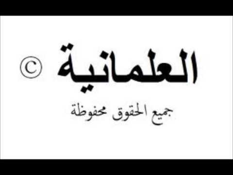 العلمانية بين الحقيقة ومحمد عمارة - 15:58-2020 / 2 / 11