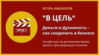"""Курс Игоря Иванилова """"В цель"""" Диагностика главной бизнес-цели Занятие 1"""