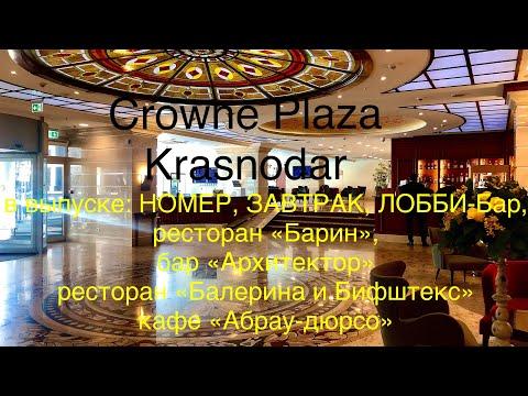 Отель Crowne Plaza Krasnodar 2020г, номера, завтраки, ресторан«Барин»,бар «Архитектор»,«Абрау-Дюрсо