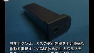 G&G GTP9付属マガジンのお取扱いについて