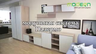 Обзор гостиная Палермо, производства Модерн (г. Белая Церковь, Украина)