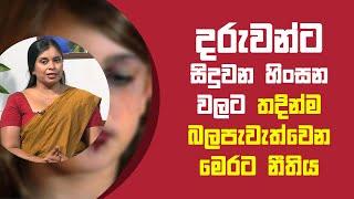 දරුවන්ට සිදුවන හිංසන වලට තදින්ම බලපැවැත්වෙන මෙරට නීතිය   Piyum Vila   22 - 06 - 2021   SiyathaTV Thumbnail