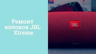 Ремонт JBL Xtreme