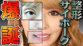 【  1000万円  ⁉︎】 歴代 の 整形箇所 & 整形費用 を 暴露 します thumbnail