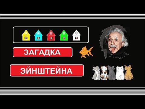 Загадка Эйнштейна