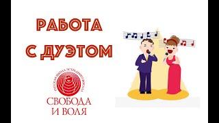 Урок вокала № 17   Работа с дуэтом   Евгения Беляева и Евгений Марченков