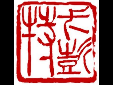 Henry Li Makig an Artist Name Seal for Vanessa Carpenter