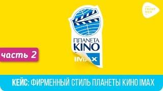 02. Кейс: Фирменный Стиль Планеты Кино IMAX