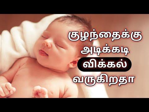 குழந்தைக்கு அடிக்கடி விக்கல் வருகிறதா / babys hiccups? Reason and solutions in tamil