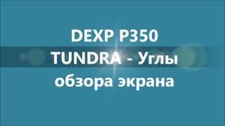 DEXP Ixion P350 Tundra - Углы обзора экрана