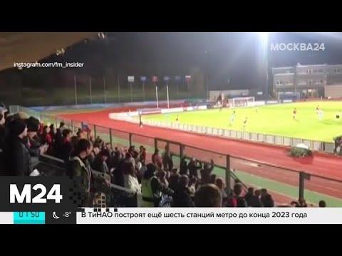 РФС хочет запретить посещать матчи Евро оскорбившим Дзюбу фанатам - Москва 24