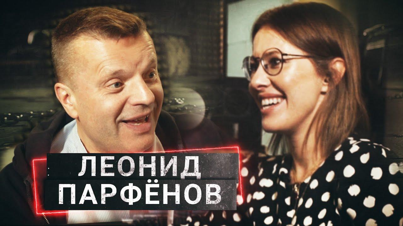 Интервью Леонида Парфёнова у Собчак