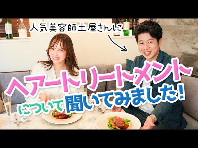 【表参道ランチ】ご飯食べながら美容師さんにヘアケア法伝授してもらいました!❣️
