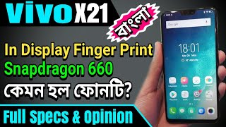 Vivo X21 full specification review bangla | Specs, camera, Price|My Honest Opinion & Review