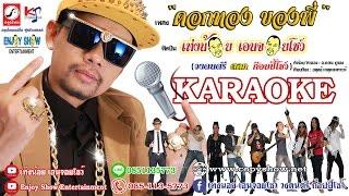 ดอกทองของพี่ คาราโอเกะ ศิลปิน เท่งน้อย เอนจอยโชว์ [Official Karaoke]