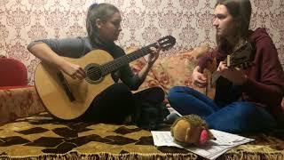 Вахтёрам на гитаре (cover) дуэт гитар