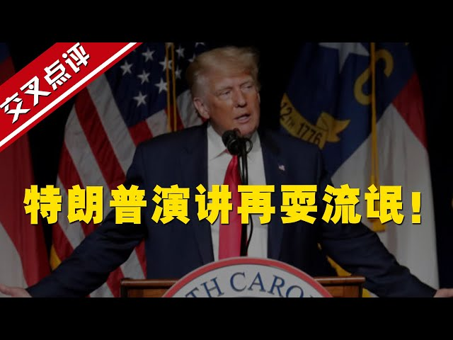 【交叉点评】特朗普演讲再耍流氓 要求中国赔偿并抹掉债务