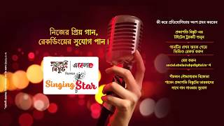 Want to be a SINGING STAR Here is Projapoti Biskut movie Director Anindya Ch