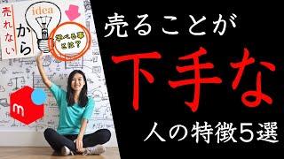 【メルカリ】売ることが下手な人の特徴5選!
