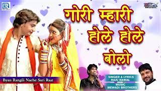 Raju Rawal का DJ Mix Love Song | गोरी म्हारी होले होले बोलो | Full Audio | Dev Music |RDC Rajasthani