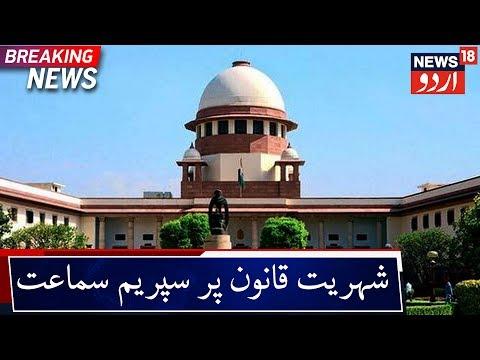 SC Hearing Over 140 Pleas Against CAA   شہریت قانون پر سپریم کورٹ کا فیصلہ کیا ہوگا؟