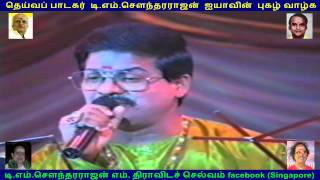 T M SOUNDERARAJAN AND TMS BALRAJ AND TMS SELVAKUMAR IN SOUTH AFRICA LIVE SHOW 80s  9