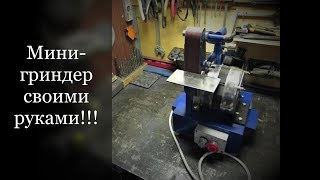 Гриндер своими руками! / belt grinder / #гриндерсвоимируками
