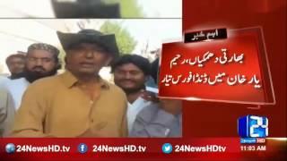 Gambar cover Indian threats, club force form in Rahim Yar Khan