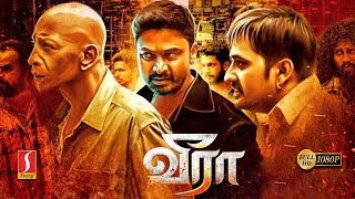 Latest release Tamil full movie 2018 | New release Tamil full movie 2018 | Full HD Movie 2018
