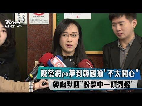陳瑩網po夢到韓國瑜「不太開心」 韓幽默回「盼夢中一頭秀髮」