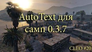 [CLEO] AutoText для самп 0.3.7   Скрипт облегчит вашу игру