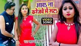 #VIDEO    आव ना करेजवे में सट    2021 का सबसे हिट गाना    Mahanand Mishra