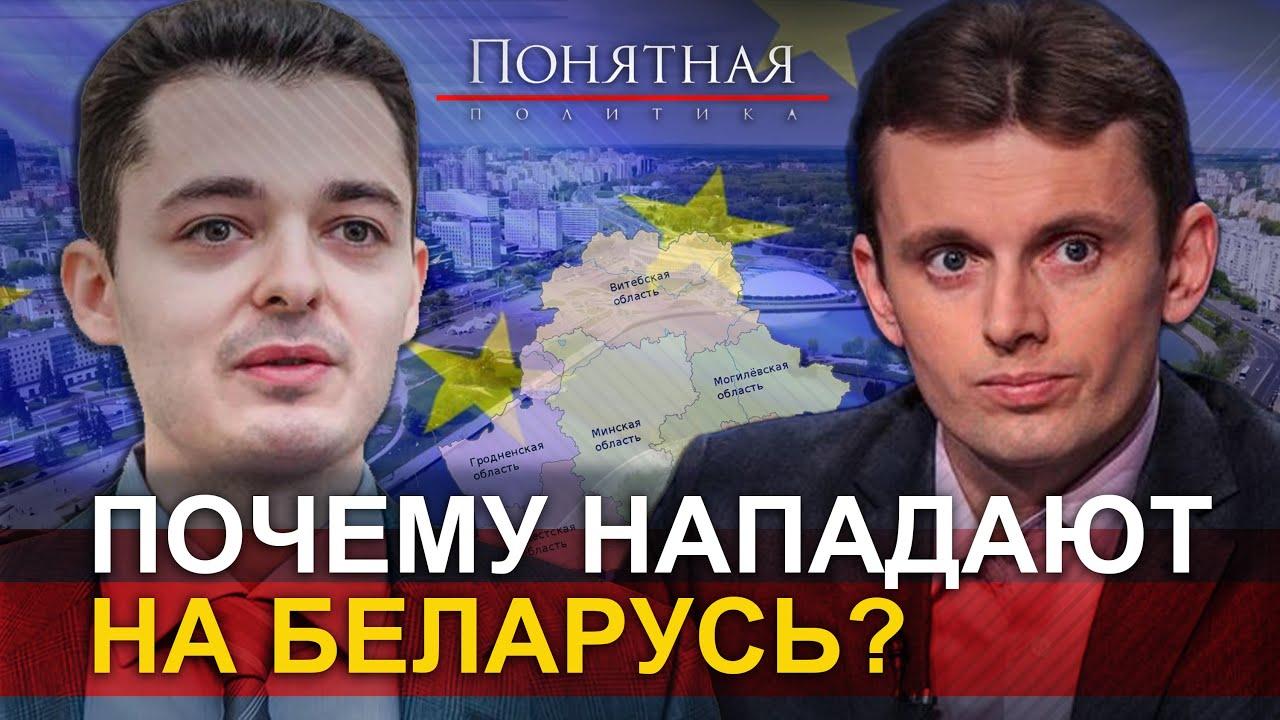 Почему нападают на Беларусь? Демократия или политический терроризм? Ложь Запада. Понятная политика