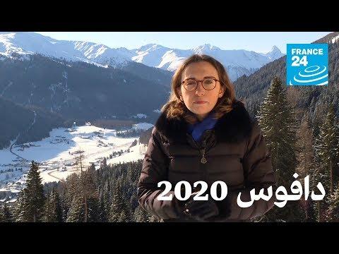 دافوس 2020  - نشر قبل 25 دقيقة