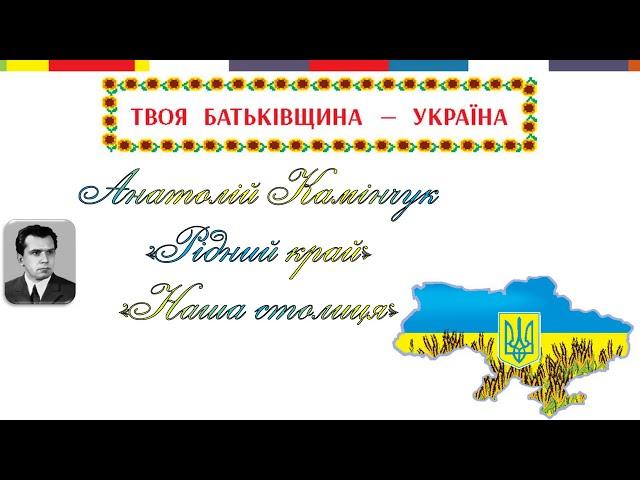 """1 клас. Українська мова. Твоя Батьківщина - Україна. А.Камінчук """"Рідний край"""", """"Наша столиця"""""""