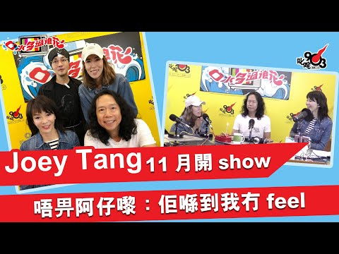 Joey Tang11月開show 唔畀阿仔嚟:佢喺到我冇feel