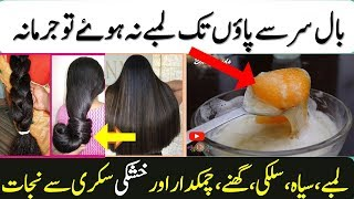 FASTER HAIR GROWTH & Hair Regrowth, Get LONG, Soft, GLOSSY Hair & THICKER HAIR Home Remedy