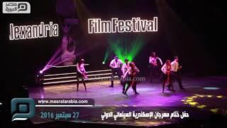 مصر العربية | حفل ختام مهرجان الإسكندرية السينمائي الدولي