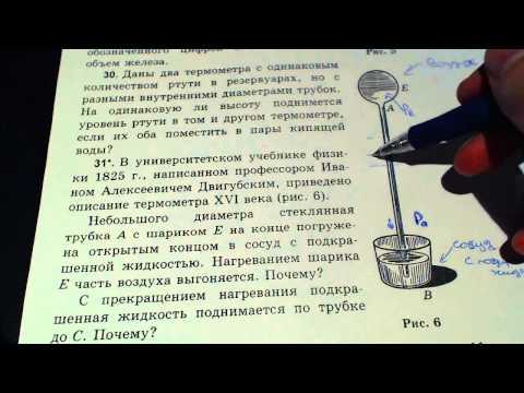 Задача 31. (Физика. 7 класс. Перышкин)из YouTube · С высокой четкостью · Длительность: 6 мин35 с  · Просмотров: 54 · отправлено: 04.06.2015 · кем отправлено: Learn IT!