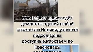 "Стройка и ремонт ""под ключ"" Краснодар"
