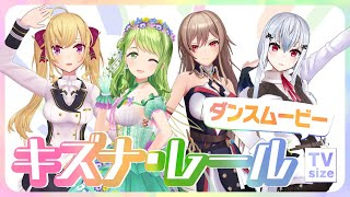 【ダンスムービー】「新幹線変形ロボ シンカリオンZ」EDテーマ『キズナ・レール』(TV size)
