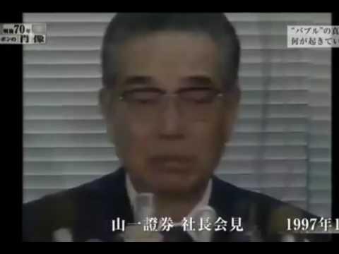 バブル崩壊【10】1990年1月株価暴落